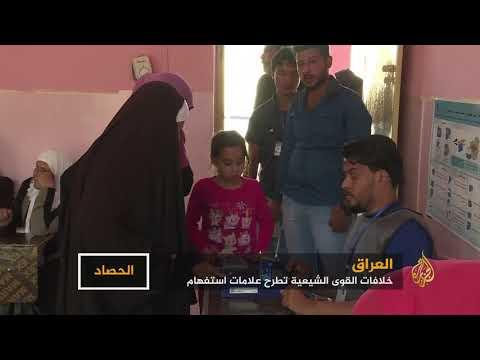 خلافات القوى الشيعية بالعراق تثير علامات استفهام  - 23:53-2018 / 9 / 13