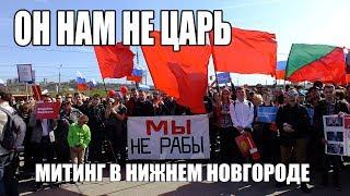 Он нам не царь. Митинг в Нижнем Новгороде