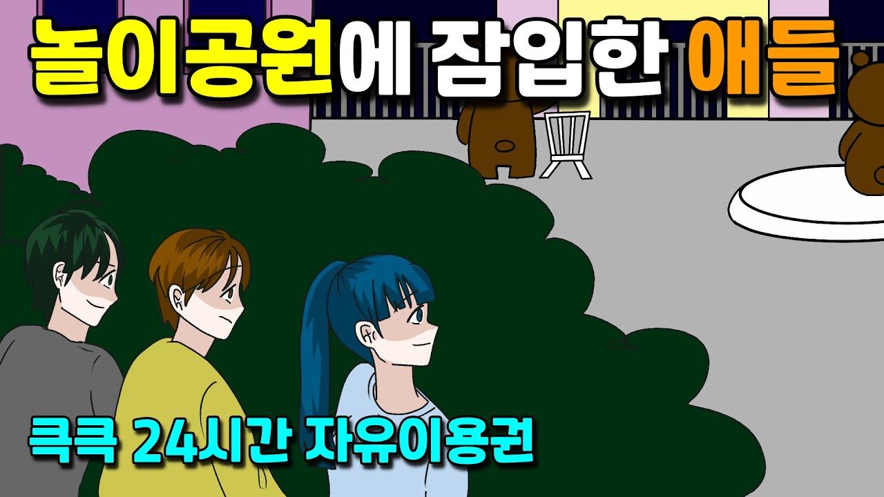 (사이다툰) 늦은 밤까지 놀이공원에 있으면 안되는 이유│썰툰│오카 영상툰