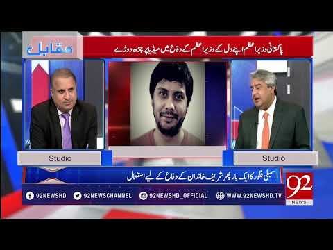Muqabil | 15 May 2018 | 92NewsHD