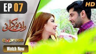 Pakistani Drama Rani Nokrani Episode 7 Express TV Dramas Kinza Hashmi Imran Ashraf