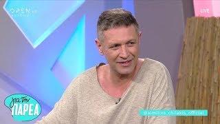 Ο Αιμίλιος Χειλάκης Για Την Παρέα 26/6/2019 | OPEN TV