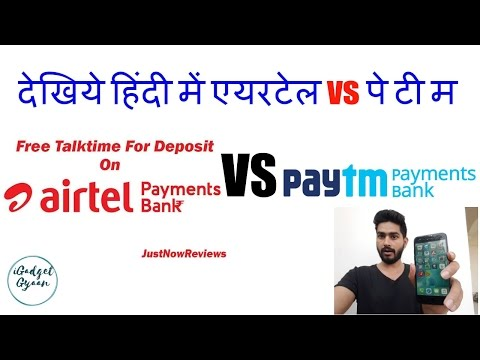 Is Airtel Payment Bank & PAYTM Payment Bank Useful ? Discussion & Review