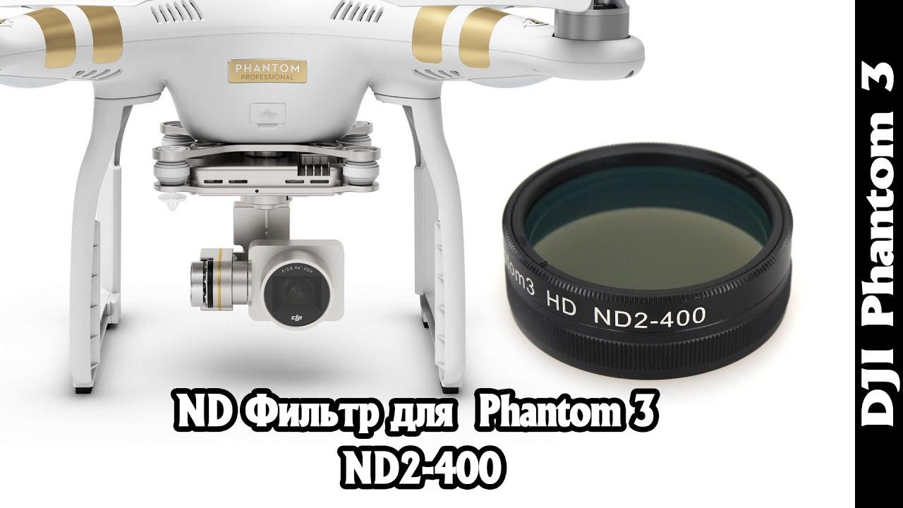 Светофильтр нд32 phantom на ebay защита пропеллеров для коптера спарк комбо