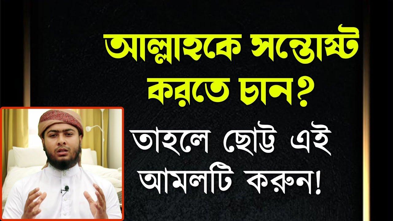 মহান আল্লাহকে সন্তুষ্ট করতে চাইলে এই ছোট্ট আমলটি করুন! || Online Madrasa