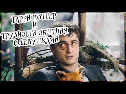 Гарри Поттер и