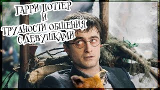 Harry Potter and the troubles with the girls (voiceover, eng sub)