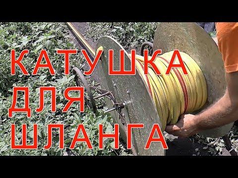 видео: Приспособление для намотки и хранения садового шланга - Самодельная катушка для садового шланга