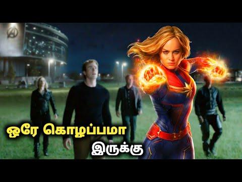 avengers-end-game-captain-marvel-entry- -captain-marvel-post-credit-scene-no-link-???-in-tamil