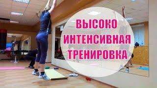 Высоко-интенсивная функциональная тренировка для похудения и тонуса мышц. Групповые тренировки.