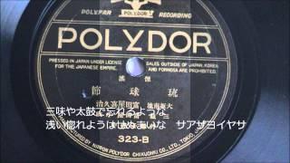 昭和初期にはお座敷等でよく唄われてたと思う琉球節のレコードの一つで...