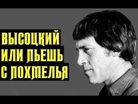 Высоцкий Или пьешь с похмелья, 1976 г