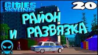 Скачать Cities Skylines 20 Район и развязка Прохождение с модами на русском