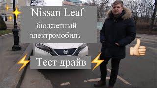 Nissan Leaf тест драйв и обзор авто в каршеринге Яндекс.драйв