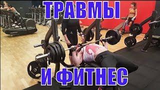 Как избежать травм. Боль в плече, в позвоночнике, в колене после упражнения