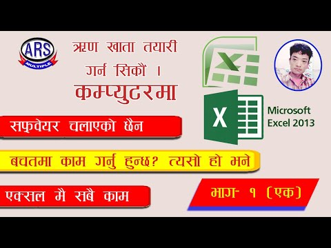 ARS MULTIPLE LOAN RECORS TOTARIALS IN NEPALI PART 1