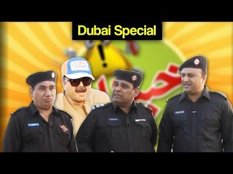 Khabardar Aftab Iqbal 18 Aug 2017 - Dubai Special - Express News
