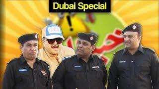 Khabardar Aftab Iqbal 18 Aug 2017 - Dubai Special   Express News