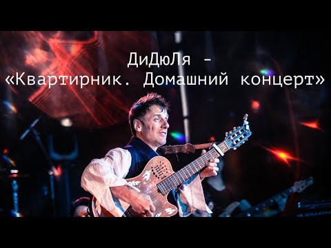 """ДиДюЛя - """"Квартирник. Домашний концерт"""""""