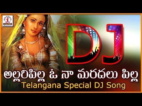 Telugu Dj Songs   Allari Pilla O Na Maradalu Pilla   Telangana Song   Lalitha Audios And Videos