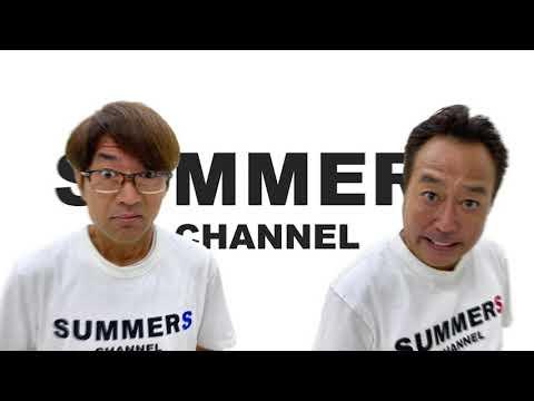 さまぁ〜ずがYouTubeチャンネル開設をお知らせしまーす!