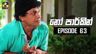 NO PARKING EPISODE 63 || ''නෝ පාර්කින්'' || 18th September 2019 Thumbnail