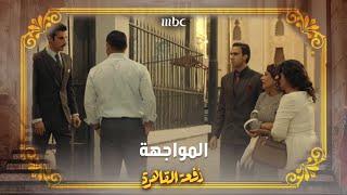 ناصر يقف ليوسف لحماية لطيفة واستعادة ابنها منه
