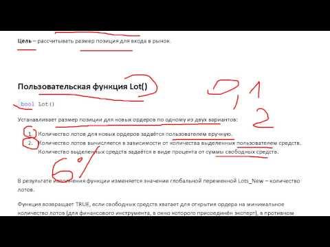 Функция определения размера позиции Lots() (MQL4)