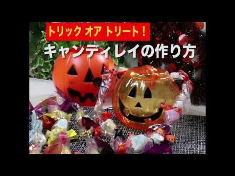 ハロウィンやパーティーに!キャンディーレイの作り方