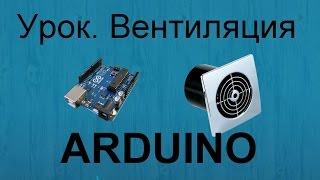 #Урок по #Arduino. Делаем умную вентиляцию #DHT11 и реле