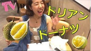 AKINA TV : ドリアンドーナツ レビュー! 5-8月はいっぱいドリアンが取...