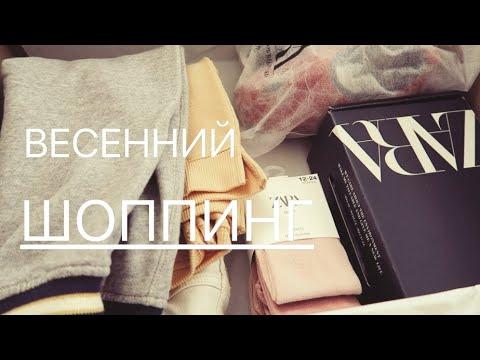 СУПЕР ДЕТСКИЕ ПОКУПКИ ОДЕЖДЫ НА ВЕСНУ - ZARA, H&M - Ollysadvice