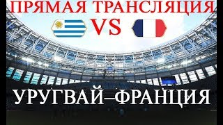 Трансляция Уругвай Франция прямой эфир ЧМ 2018 смотреть футбол