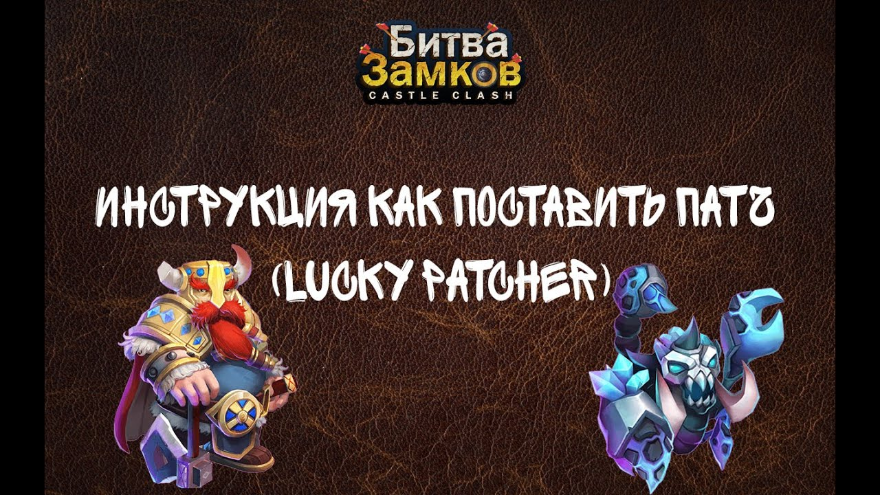 lucky patcher castle clash apk