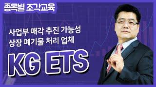 [KG ETS 교육] 사업부 매각을 추진 가능성 #SK…