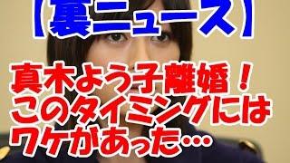 【裏ニュース】真木よう子が片山怜雄と離婚!その理由が衝撃ww【芸能...