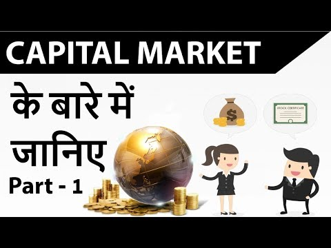 What is Capital Market - Part 1 - जानिए कैपिटल मार्किट कैसे काम करता हैं - for competitive exams