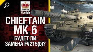 Chieftain Mk 6 - Будет ли замена FV215(b) ? - Будь готов - от Homish [World of Tanks]