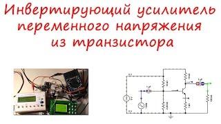 Инвертирующий усилитель переменного напряжения из транзистора