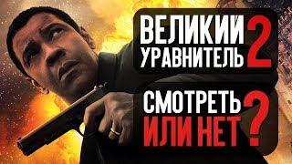 Великий уравнитель 2 2018 полный фильм