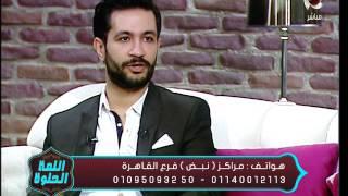 اللمة الحلوة - د /مصطفى رجب - علاج مشاكل تساقط الشعر وعلاجها بشكل علمي