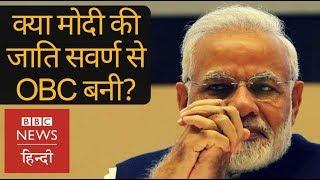 Why Modi's caste is again in controversy? (BBC Hindi)