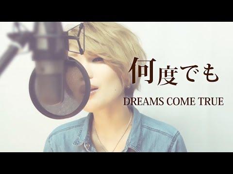 【023】何度でも/DREAMS COME TRUE (Full/歌詞付き) covered by SKYzART