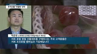 [아경TV] 호텔만의 특별한 추석선물, 차별화로 고객층 넓힌다