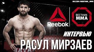 """Расул Мирзаев : """"Я хочу попасть в UFC!"""""""