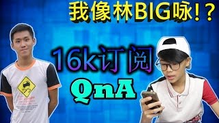 Q&A|我脸像林BIG咏 !?|16k订阅 thumbnail