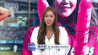 자기관리 끝판왕! 18년차 현역 치어리더 배수현 인터뷰…