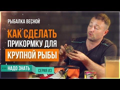 Как сделать прикормку для КРУПНОЙ РЫБЫ / Рыбалка весной (Серия 3)(13+)