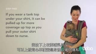[QFma背巾教學]Boba 4G寶寶背巾 –在背巾上哺乳教學