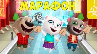 Говорящий том бег за золотом МАРАФОН Анджела Бэн Друзья мультик игра видео для детей #Малышерин